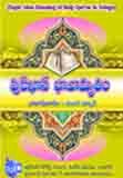 Furqan Bhavamrutham  (Topic wise Qur'an meaning in Telugu)