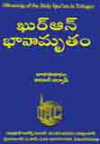 QuranBhavamrutham (Telugu Quran with meaning)